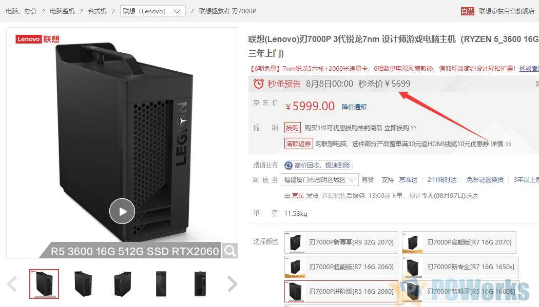 Lenovo 联想 刃7000P 台式机(R5 3600、16GB、512GB、RTX2060)