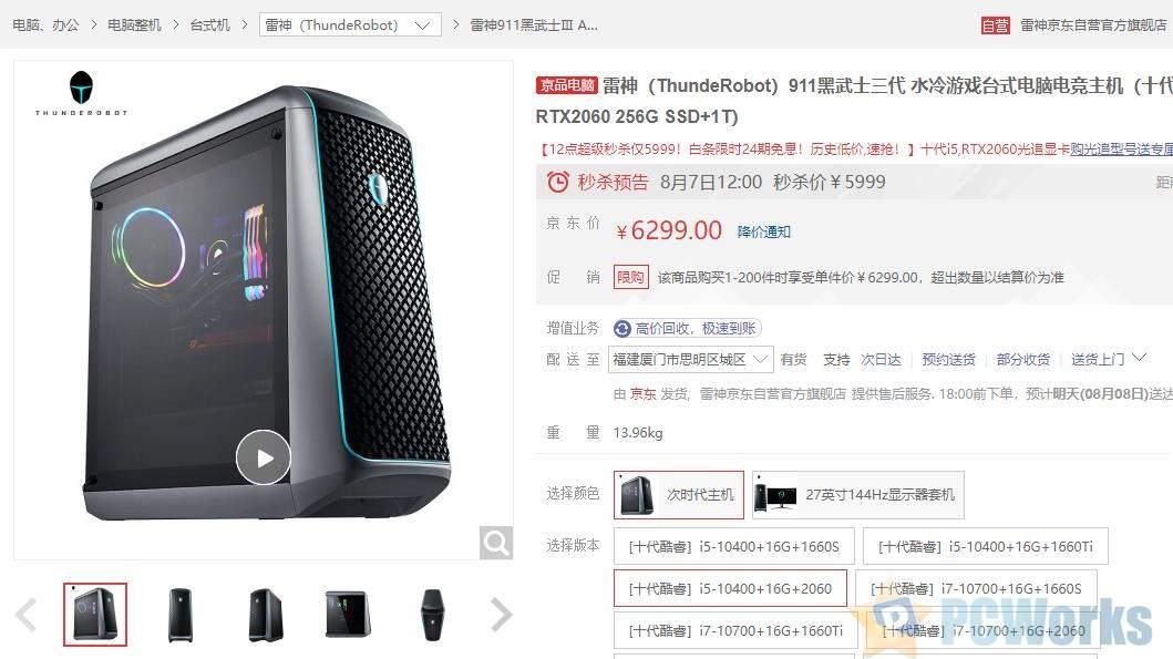 ThundeRobot 雷神 911黑武士三代(i5-10400、16G、256GB+1TB、RTX2060)