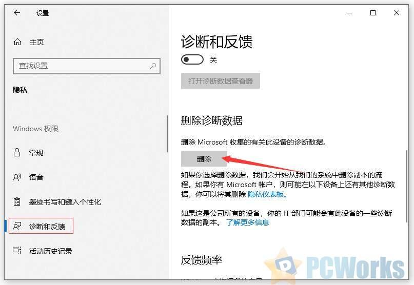 如何删除Windows 10的诊断数据