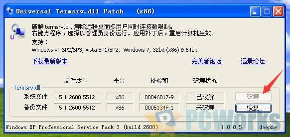 UniversalTermsrvPatch v1.0.0.5 – Windows 7及以下版本远程桌面多用户补丁
