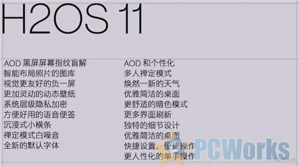 氢OS 11正式宣布 一加8系列手机今天尝鲜