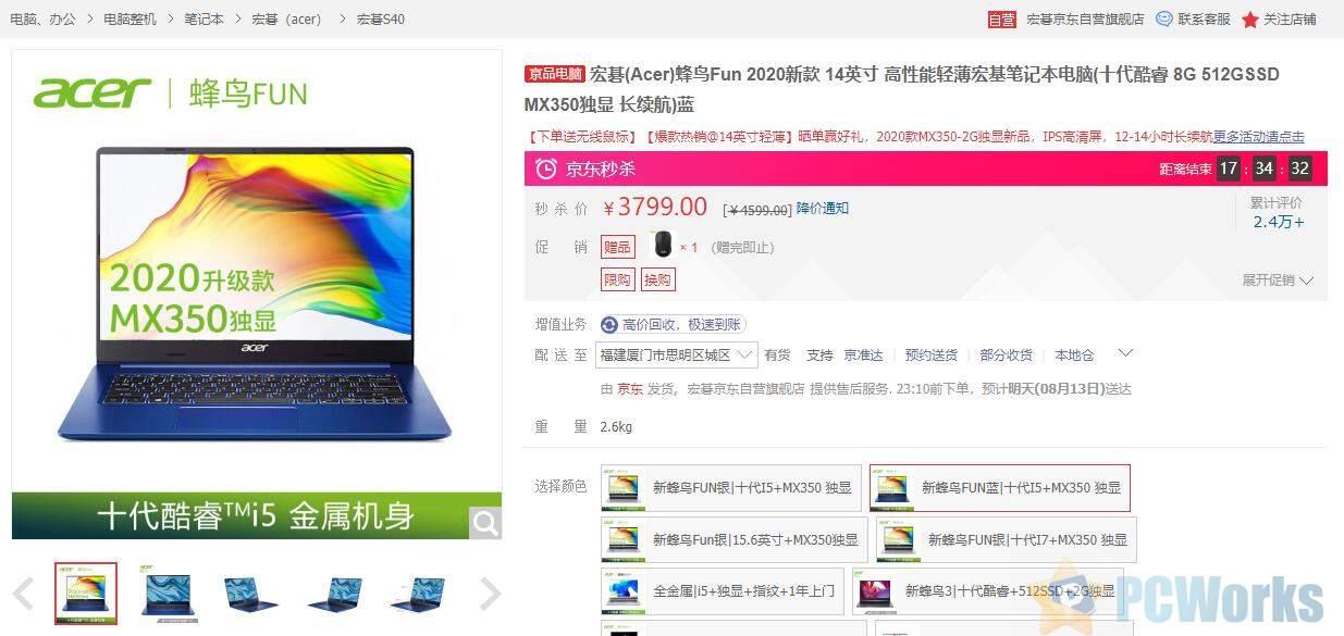 acer 宏碁 笔记本电脑 (酷睿i5-10210U、8GB、512GB SSD、MX350)