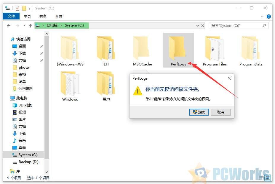 Windows 10中的Perflogs文件夹是什么?可以删除吗?
