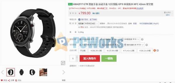 华米Amazfit GTR 42mm开售:价格799元
