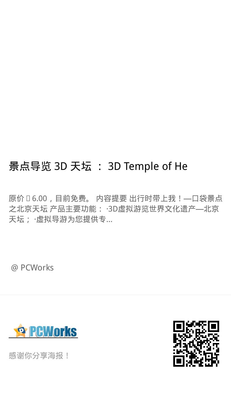 景点导览 3D 天坛 : 3D Temple of Heaven [iOS]
