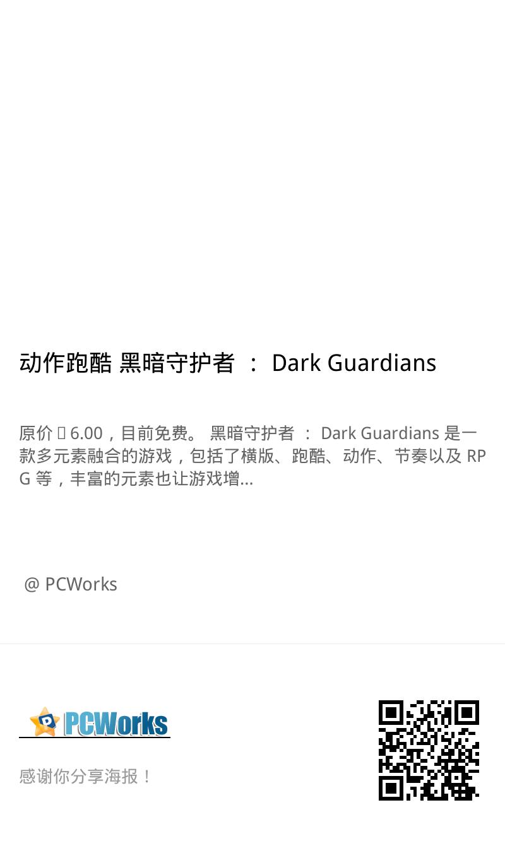 动作跑酷 黑暗守护者 : Dark Guardians [iOS]