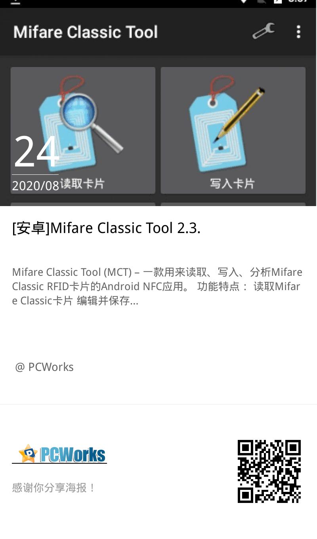 [安卓]Mifare Classic Tool 2.3.1简体中文版