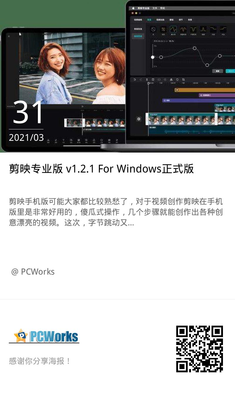 剪映专业版 v1.2.1 For Windows正式版 – 字节跳动的免费专业的视频创作工具