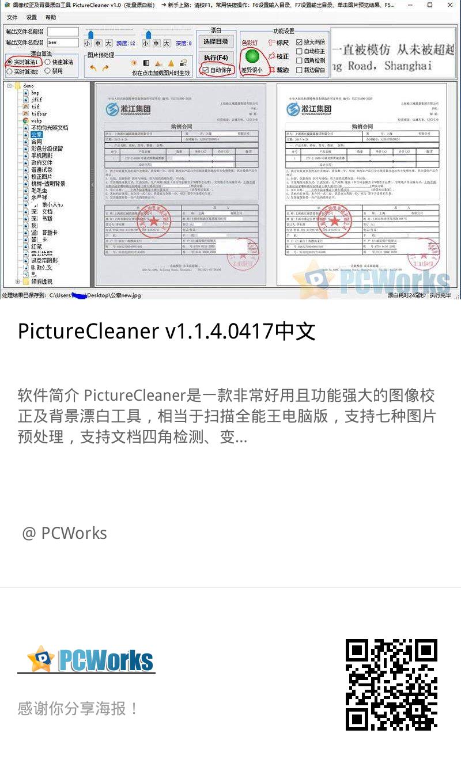 PictureCleaner v1.1.4.0417中文绿色版 – 图像校正及背景漂白工具