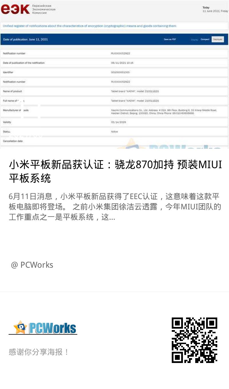 小米平板新品获认证:骁龙870加持 预装MIUI平板系统