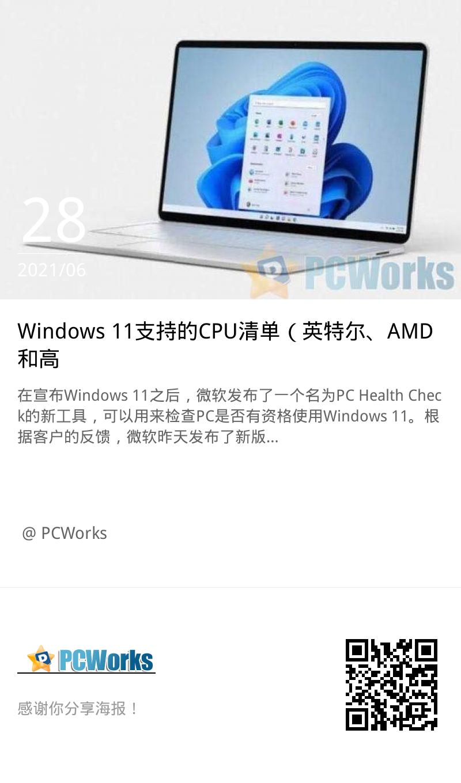 Windows 11支持的CPU清单(英特尔、AMD和高通)