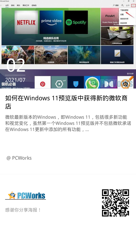 如何在Windows 11预览版中获得新的微软商店