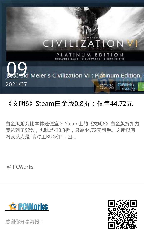 《文明6》Steam白金版0.8折:仅售44.72元