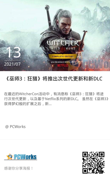 《巫师3:狂猎》将推出次世代更新和新DLC