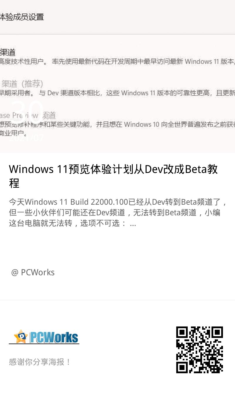 Windows 11预览体验计划从Dev改成Beta教程