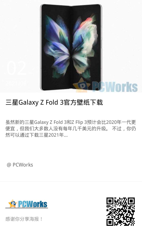 三星Galaxy Z Fold 3官方壁纸下载