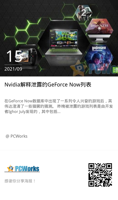 Nvidia解释泄露的GeForce Now列表