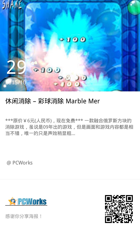 休闲消除 – 彩球消除 Marble Merge [iPhone]