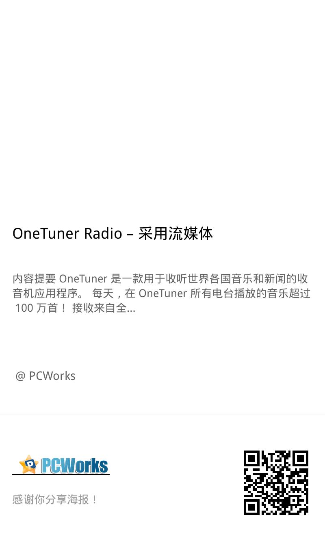 OneTuner Radio – 采用流媒体方式播放国际音乐和新闻的收音机播放器 [iOS]
